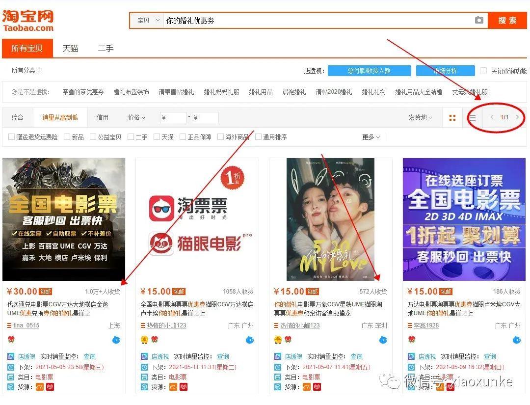 在网上怎么赚钱,利用信息差卖低价电影票